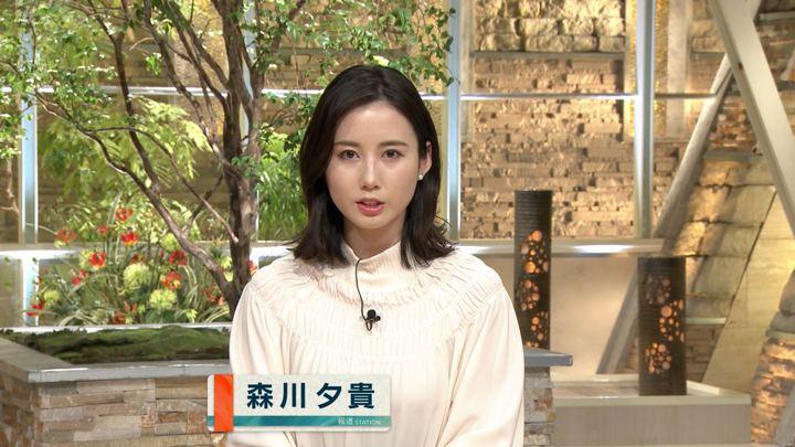 2020年01月06日森川夕貴の画像03枚目