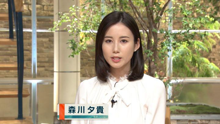 2020年01月13日森川夕貴の画像04枚目