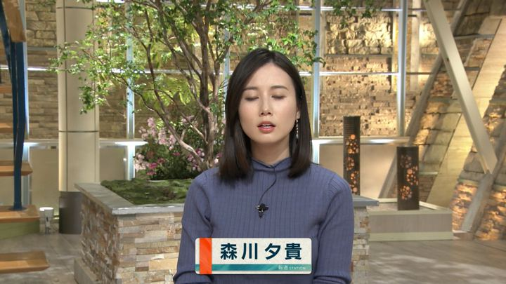 2020年01月23日森川夕貴の画像09枚目