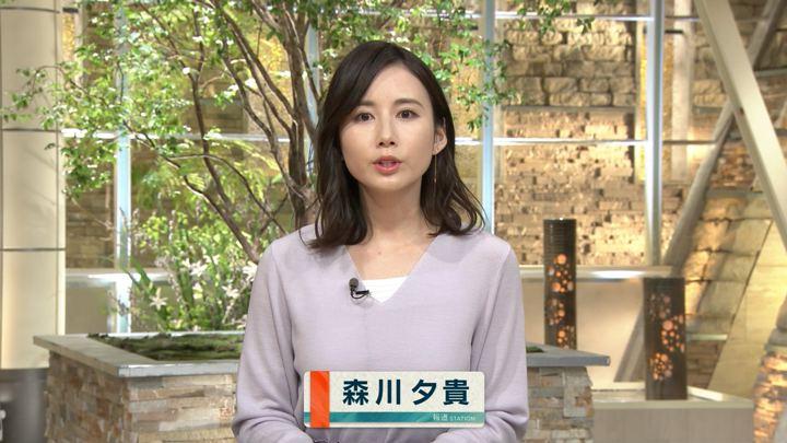 2020年01月29日森川夕貴の画像08枚目