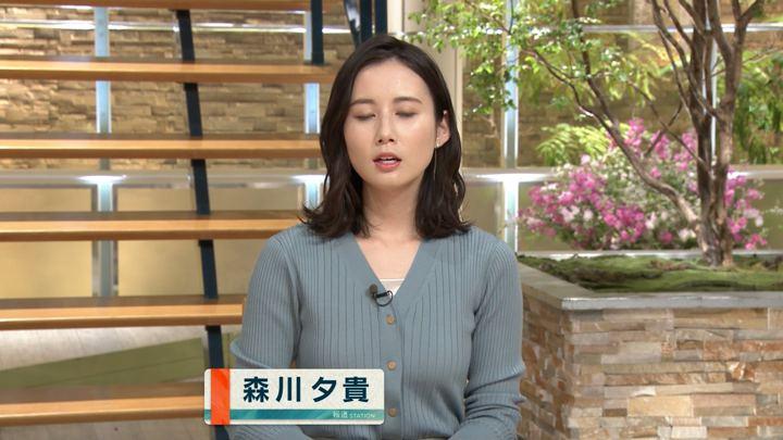 2020年02月03日森川夕貴の画像03枚目