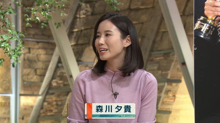 2020年02月10日森川夕貴の画像04枚目