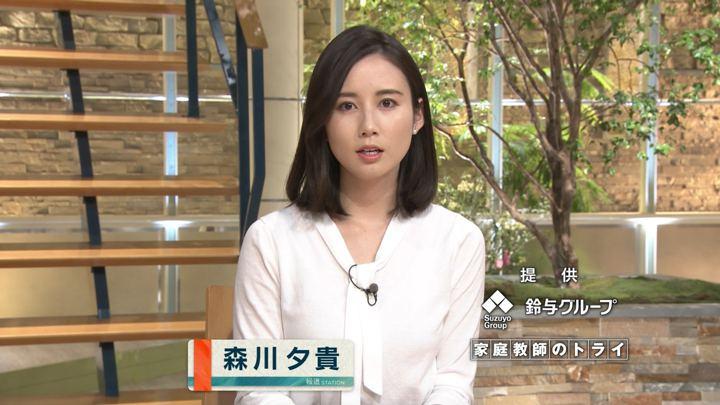 2020年02月11日森川夕貴の画像04枚目
