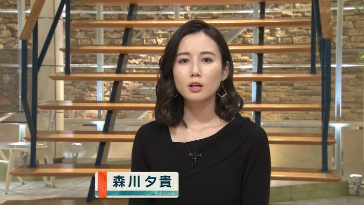 2020年02月18日森川夕貴の画像02枚目