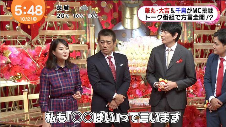 2019年10月21日永尾亜子の画像05枚目