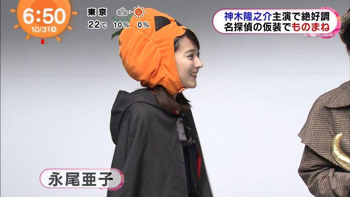 2019年10月31日永尾亜子の画像05枚目