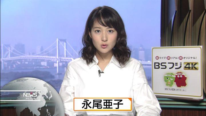 2019年11月01日永尾亜子の画像02枚目