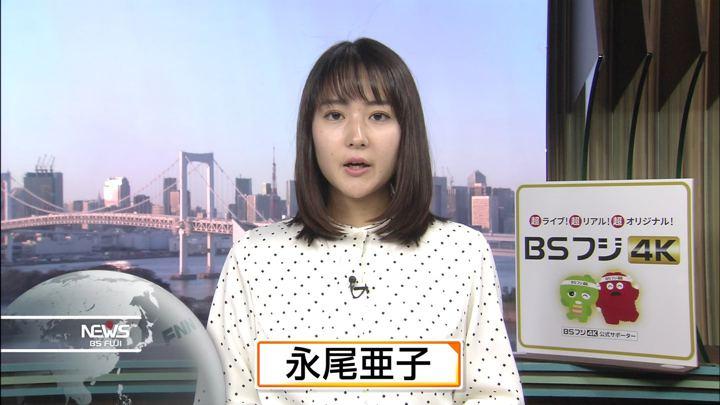 2019年11月21日永尾亜子の画像02枚目
