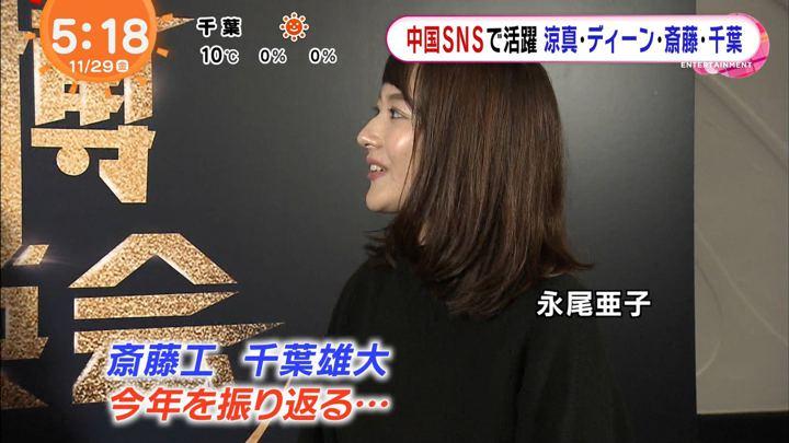 2019年11月29日永尾亜子の画像02枚目