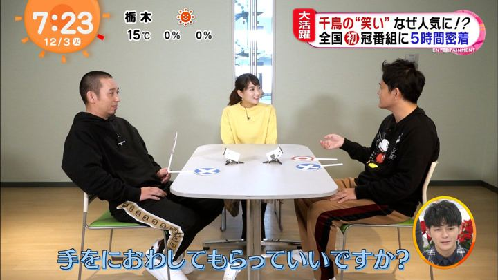2019年12月03日永尾亜子の画像02枚目