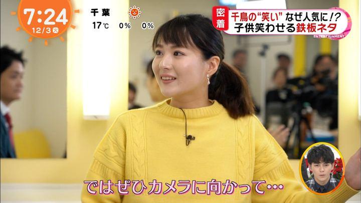 2019年12月03日永尾亜子の画像08枚目