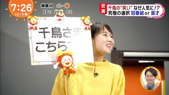 2019年12月03日永尾亜子の画像10枚目