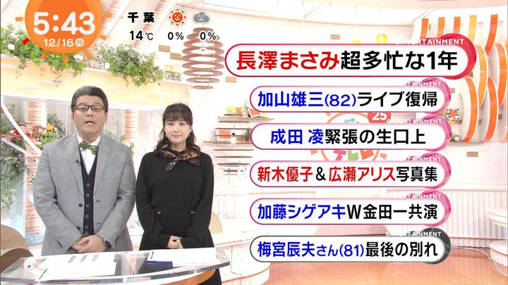 2019年12月16日永尾亜子の画像02枚目