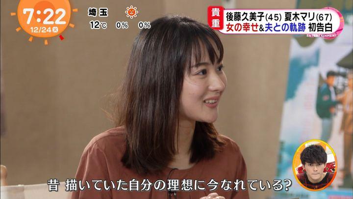 2019年12月24日永尾亜子の画像04枚目