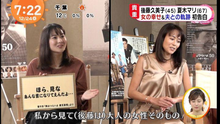 2019年12月24日永尾亜子の画像05枚目