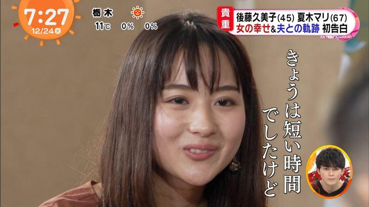 2019年12月24日永尾亜子の画像09枚目