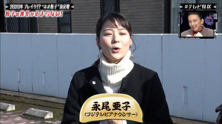 2019年12月30日永尾亜子の画像05枚目