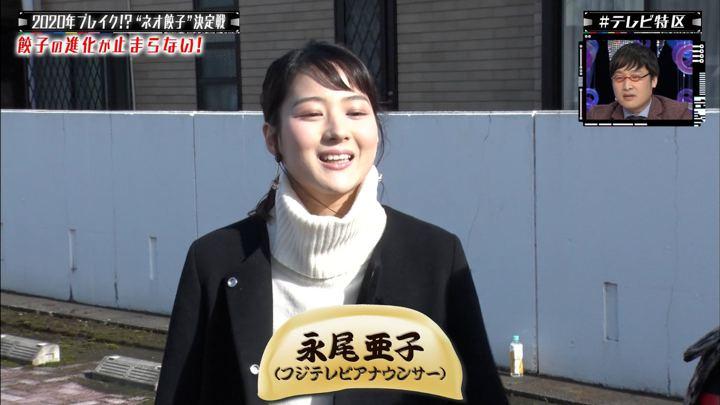 2019年12月30日永尾亜子の画像06枚目