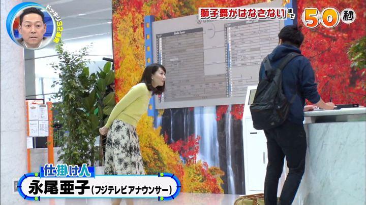 2020年02月01日永尾亜子の画像01枚目