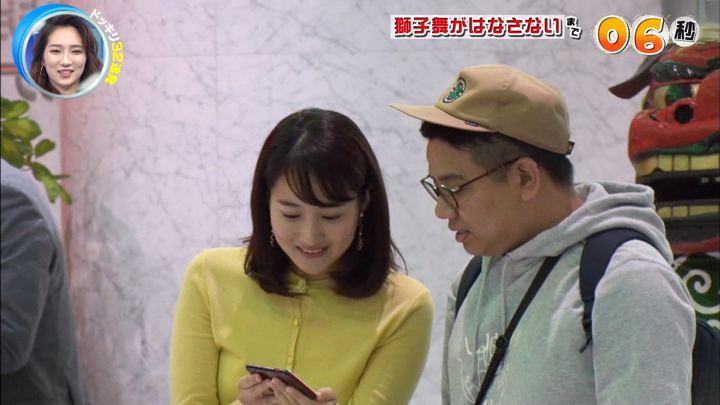 2020年02月01日永尾亜子の画像14枚目