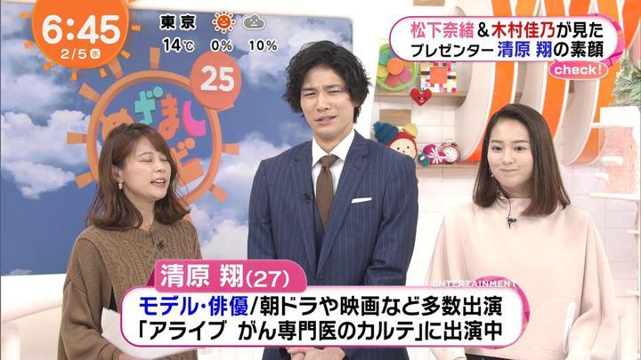 2020年02月05日永尾亜子の画像07枚目