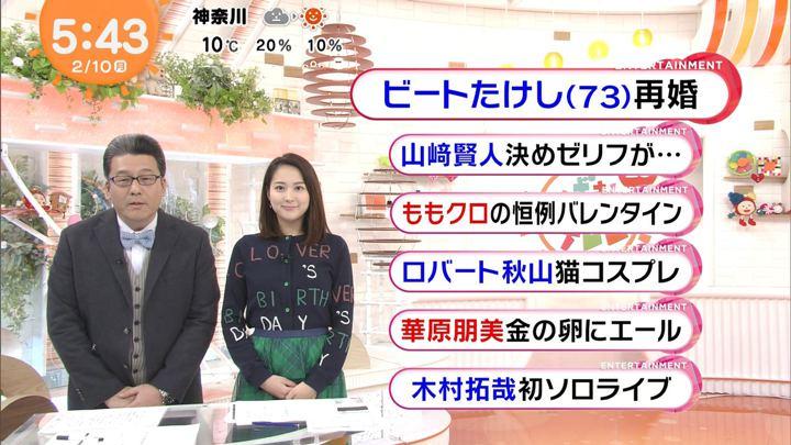 2020年02月10日永尾亜子の画像02枚目