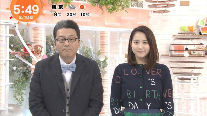 2020年02月10日永尾亜子の画像03枚目
