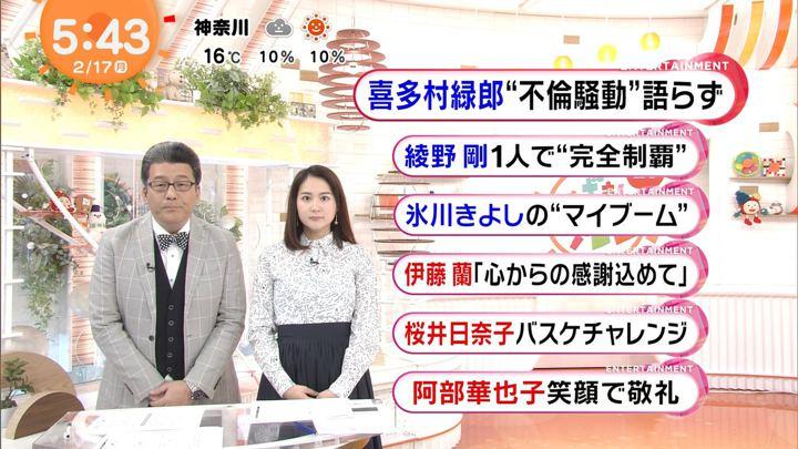2020年02月17日永尾亜子の画像02枚目