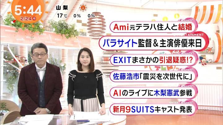 2020年02月24日永尾亜子の画像02枚目