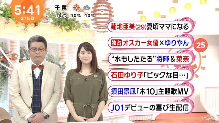 2020年03月05日永尾亜子の画像02枚目