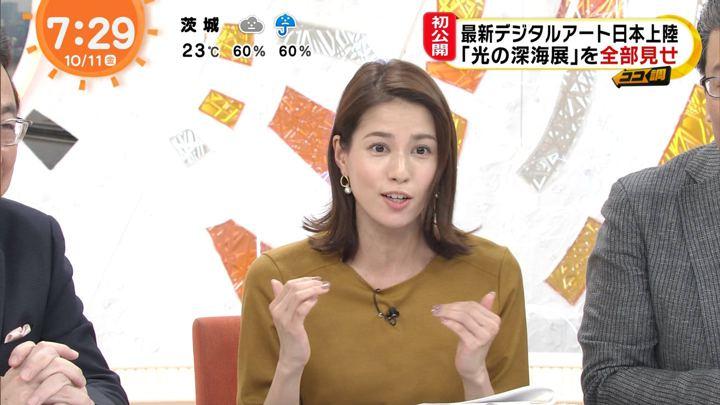 2019年10月11日永島優美の画像14枚目