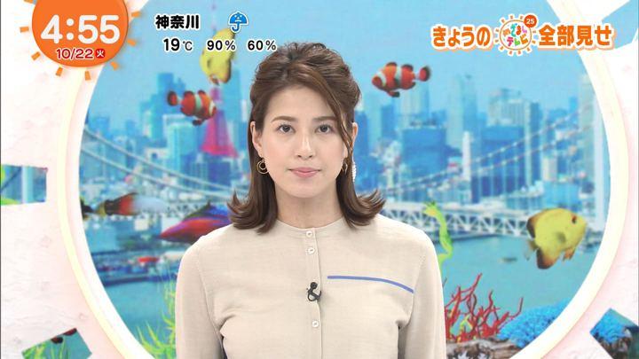 2019年10月22日永島優美の画像01枚目