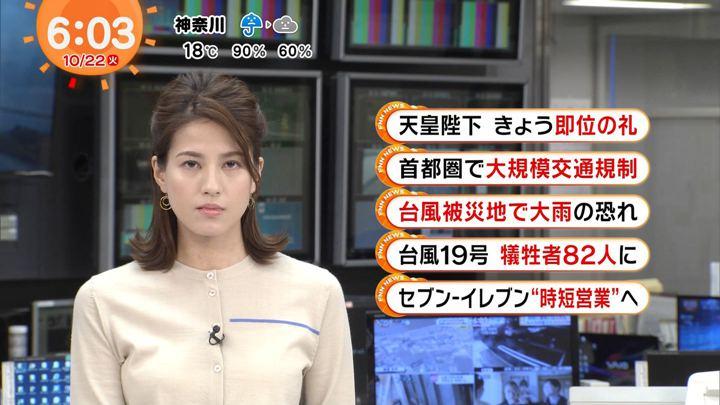 2019年10月22日永島優美の画像07枚目