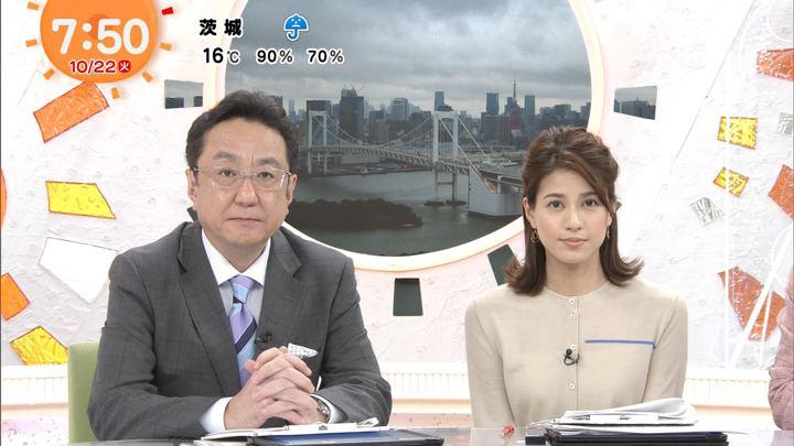 2019年10月22日永島優美の画像13枚目