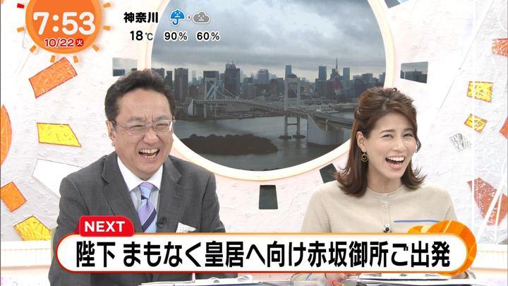 2019年10月22日永島優美の画像14枚目
