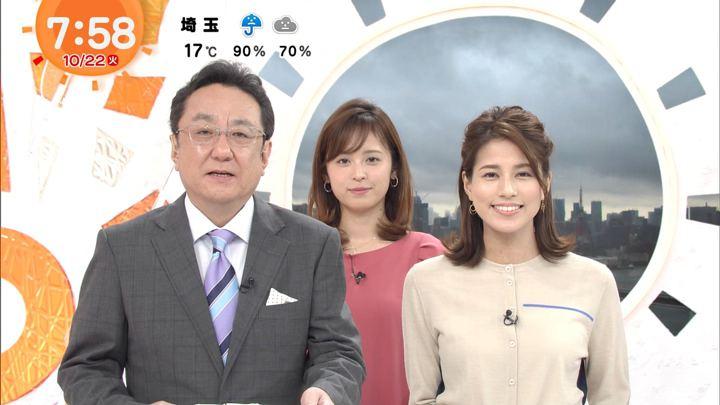 2019年10月22日永島優美の画像15枚目