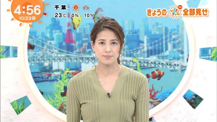 2019年10月23日永島優美の画像01枚目