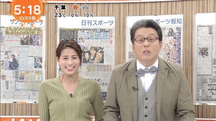 2019年10月23日永島優美の画像08枚目
