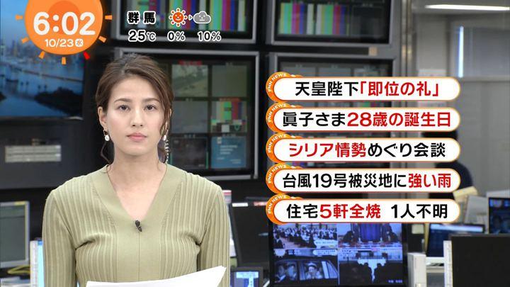 2019年10月23日永島優美の画像12枚目