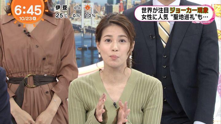 2019年10月23日永島優美の画像17枚目