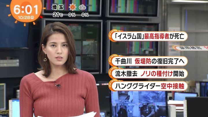 2019年10月28日永島優美の画像09枚目