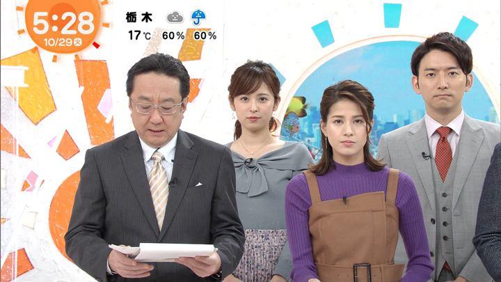 2019年10月29日永島優美の画像04枚目