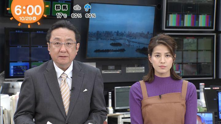 2019年10月29日永島優美の画像05枚目