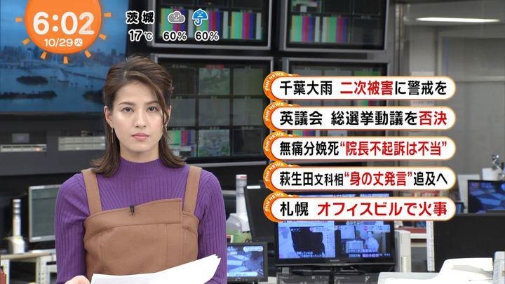 2019年10月29日永島優美の画像06枚目