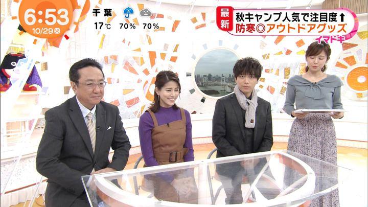 2019年10月29日永島優美の画像09枚目
