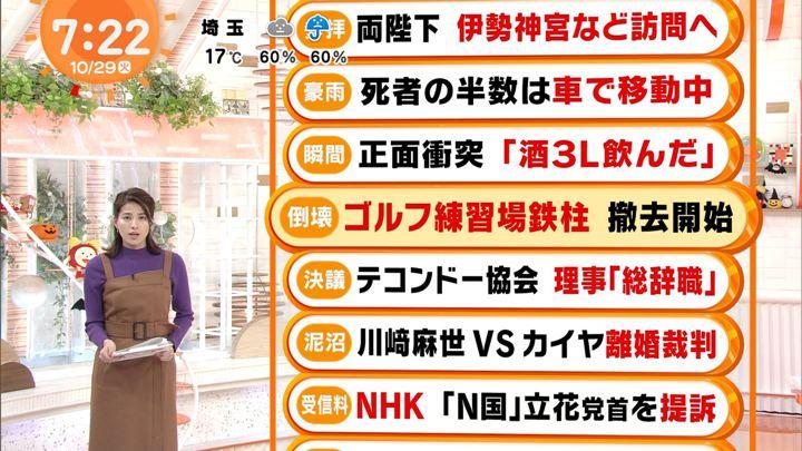 2019年10月29日永島優美の画像11枚目