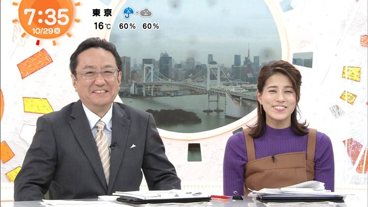 2019年10月29日永島優美の画像12枚目