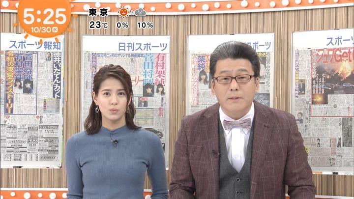 2019年10月30日永島優美の画像05枚目