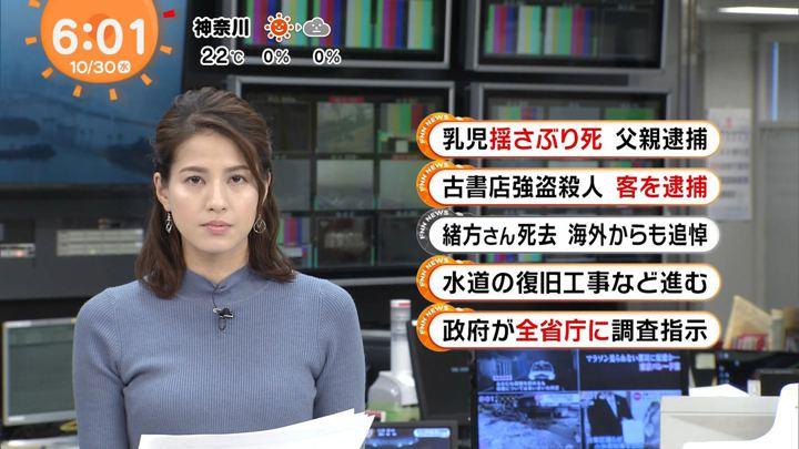 2019年10月30日永島優美の画像08枚目
