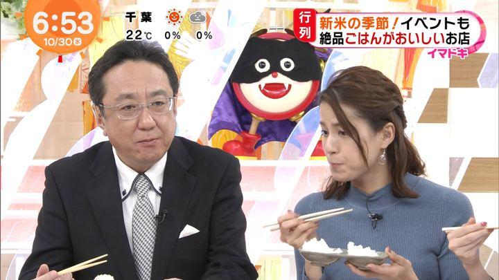 2019年10月30日永島優美の画像13枚目
